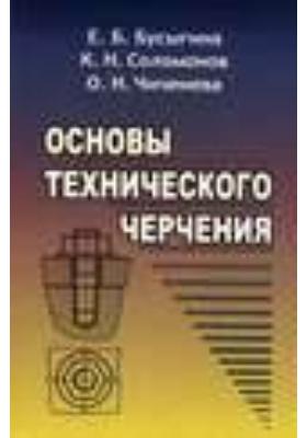 Основы технического черчения : Учебное пособие для вузов