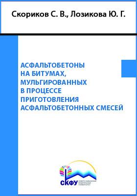Асфальтобетоны на битумах, эмульгированных в процессе приготовления асфальтобетонных смесей: монография
