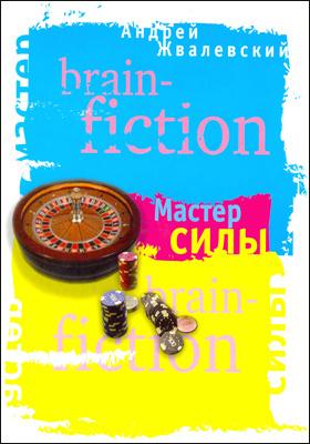 Мастер силы : brain-fiction: художественная литература. Книга 2