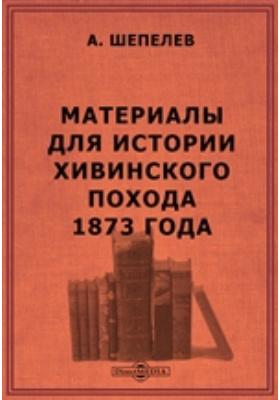 Материалы для истории Хивинского похода 1873 года: публицистика