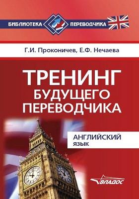 Тренинг будущего переводчика : английский язык: учебное пособие для вузов