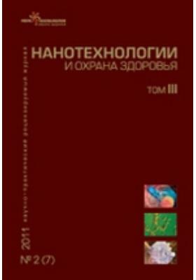 Нанотехнологии и охрана здоровья: научно-практический рецензируемый журнал. 2011. Т. III, № 2(7)