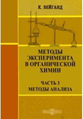 Методы эксперимента в органической химии, Ч. 3. Методы анализа