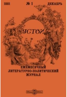 Устои. 1881. № 1, Декабрь
