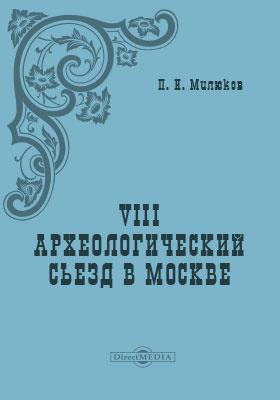 VIII археологический съезд в Москве