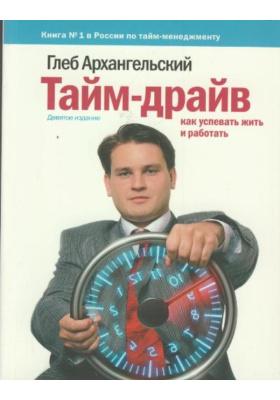 Тайм-драйв. Как успевать жить и работать : 9-е издание