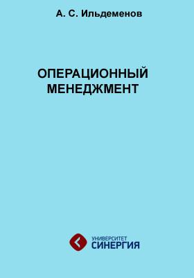 Операционный менеджмент: учебник