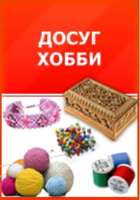 Шьем и вяжем для беременных. Элегантная коллекция: научно-популярное издание