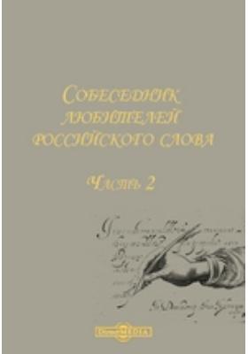 Собеседник любителей российского слова, Ч. 2