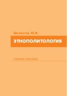 Этнополитология: учебное пособие