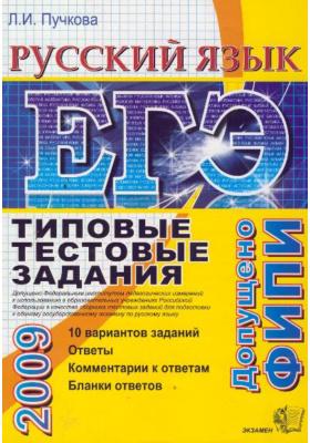 ЕГЭ 2009. Русский язык : Типовые тестовые задания