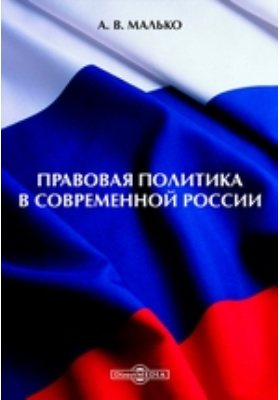 Правовая политика в современной России: учебное пособие