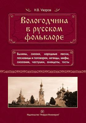 Вологодчина в русском фольклоре: хрестоматия