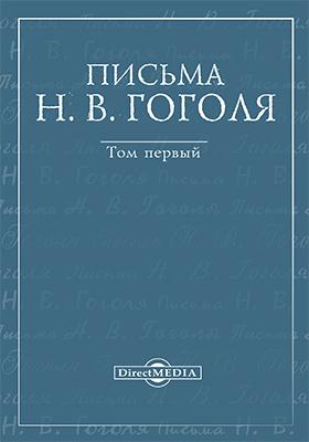 Письма Н. В. Гоголя : в 4 т. Т. 1