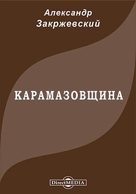 Карамазовщина : психологические параллели : Достоевский. Валерий Брюсов. В. В. Розанов. М. Арцыбашев