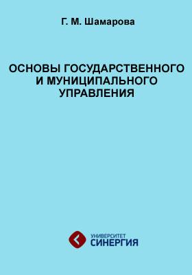Основы государственного и муниципального управления: учебник