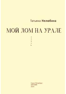Мой дом на Урале: художественная литература