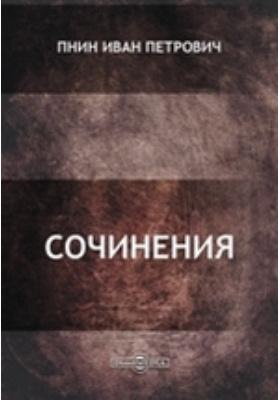 Классики революционной мысли домарксистского периода. III. Иван Пнин. Сочинения