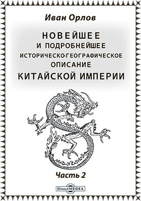 Новейшее и подробнейшее историко-географическое описание Китайской империи, Ч. 2