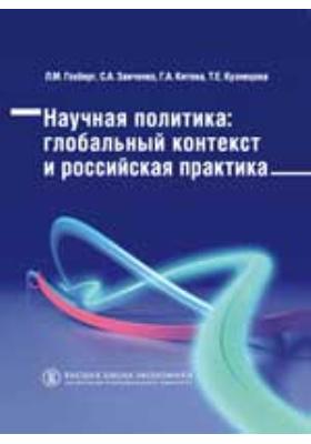 Научная политика : глобальный контекст и российская практика: монография