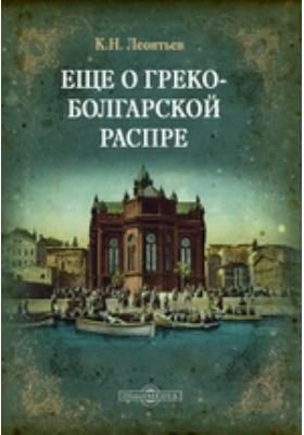Еще о греко-болгарской распре
