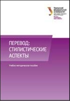Перевод : стилистические аспекты: учебно-методическое пособие