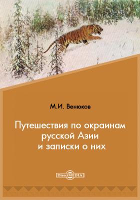 Путешествия по окраинам русской Азии и записки о них