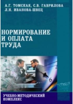 Нормирование и оплата труда: учебно-методический комплекс
