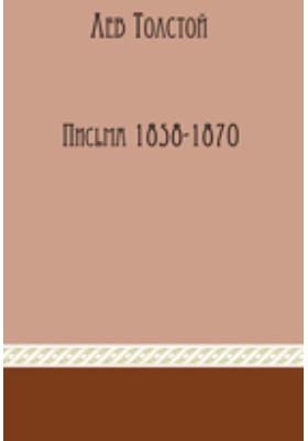 Избранные письма 1858-1870 гг
