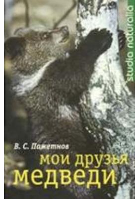 Мои друзья медведи: практическое пособие