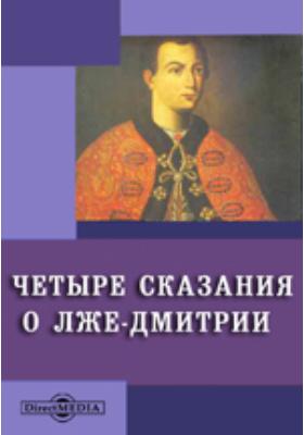 Четыре сказания о Лже-Дмитрие