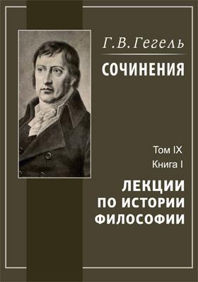 Сочинения. В 14 т. Т. 9, Кн. 1. Лекции по истории философии