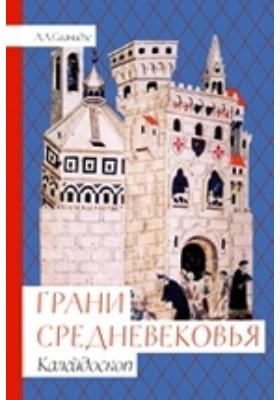 Грани Средневековья. Калейдоскоп