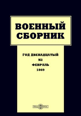 Военный сборник. 1869. Т. 65. № 2