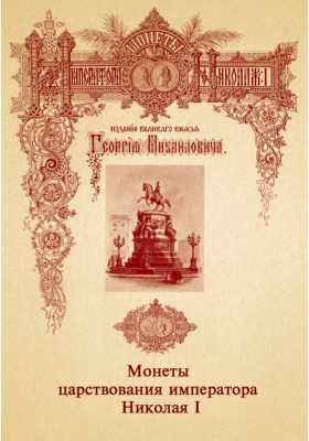 Монеты царствования императора Николая I: духовно-просветительское издание