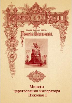 Монеты царствования императора Николая I
