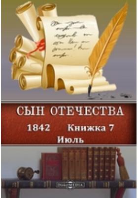 Сын Отечества : 1842: историко-литературный журнал. 1842. Кн. 7. Июль