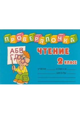 Чтение. 2 класс
