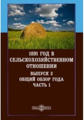 1891 год в сельскохозяйственном отношении. Вып. 3. Общий обзор года, Ч. 1