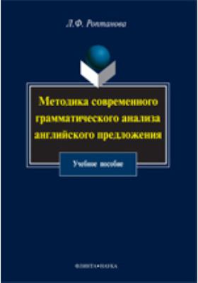 Методика современного грамматического анализа английского предложения: учебное пособие
