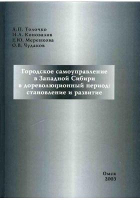 Городское самоуправление в Западной Сибири в дореволюционный период: становление и развитие : Монография