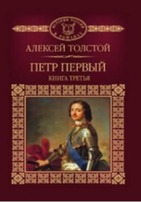 Т. 31. Петр Первый. Кн. 3