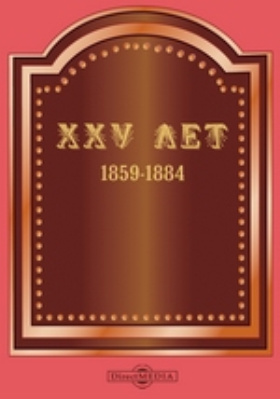XXV лет. (1859-1884гг.)