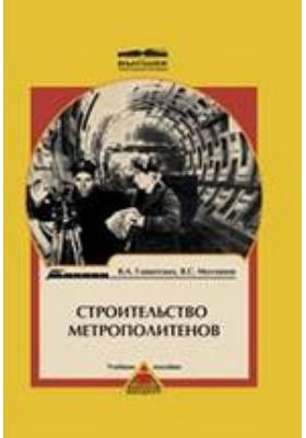 Строительство метрополитенов: учебное  пособие
