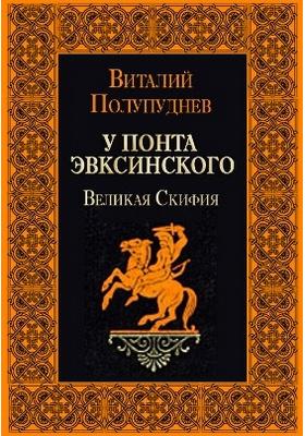 Великая Скифия: художественная литература