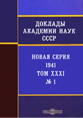 Доклады Академии наук СССР : Новая серия: газета. 1941. Т. XXXI, № 1. 1941 г