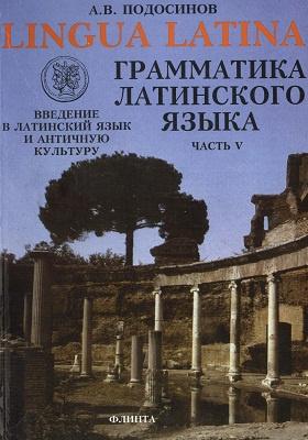 Lingua latina. Введение в латинский язык и античную культуру: учебное пособие, Ч. 5