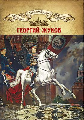 Т. 20. Полководцы Великой Отечественной. Кн. 4. Жуков Георгий Константинович