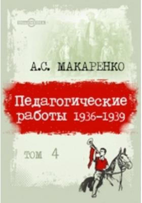Педагогические работы 1936-1939. Том 4