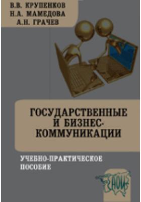 Государственные и бизнес-коммуникации: учебно-практическое пособие